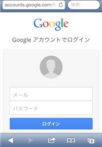 flickr Googleログイン画面