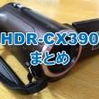 HDR-CX390 まとめ