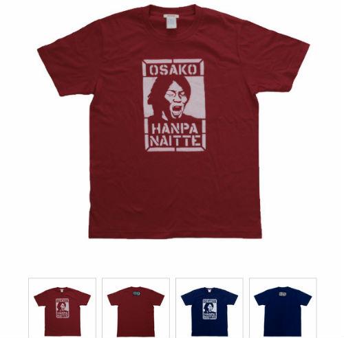 サッカー日本代表:「大迫半端ないってTシャツ」がバカ売れらしい件