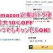 Amazon定期おトク便は最大10%OFF いつでもキャンセルできます