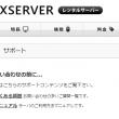 エックスサーバー サポート