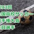 第93回全国高校サッカー選手権大会 注目選手